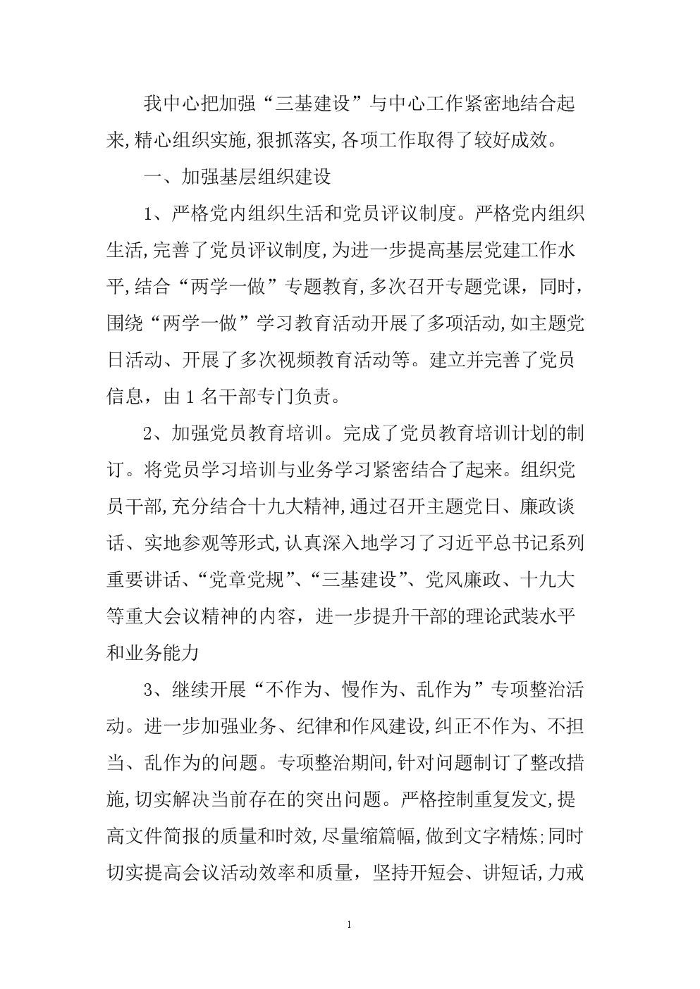 """2020年""""三基建设""""自查报告.doc"""