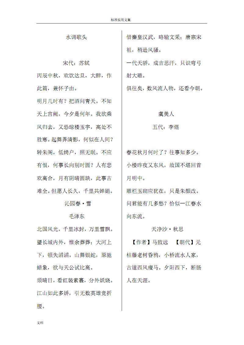 人民日报评选地40首水平最高地古诗词Word版.pdf