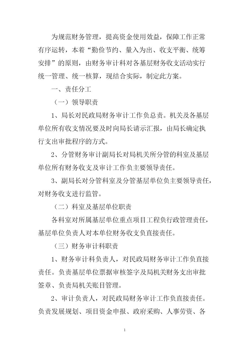 民政局财务统管工作方案.doc