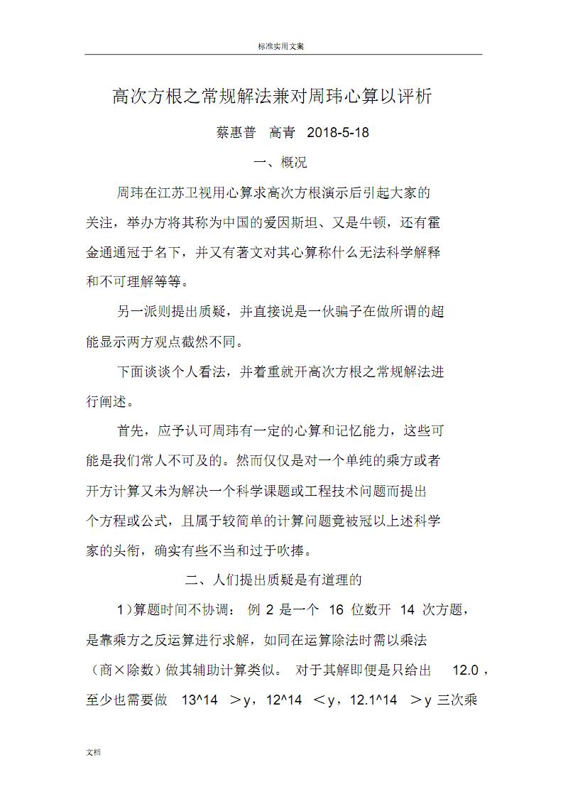 周玮最强大脑作假事件.pdf