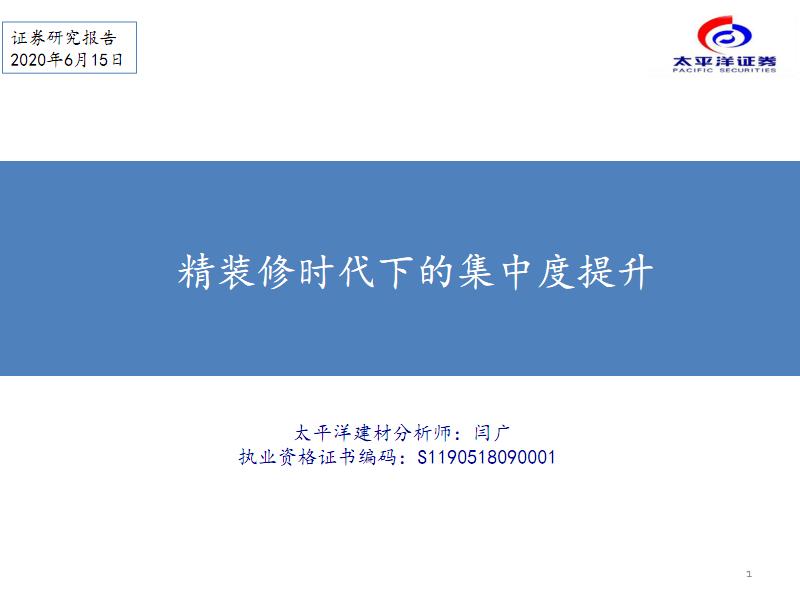 建材行业:精装修时代下的集中度提升-20200615-太平洋证券-33页.pdf