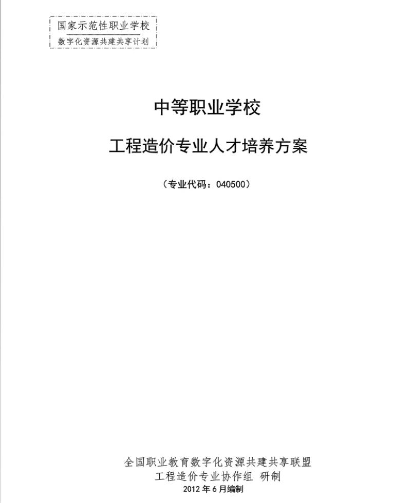 中职工程造价专业人才培养方案.pdf