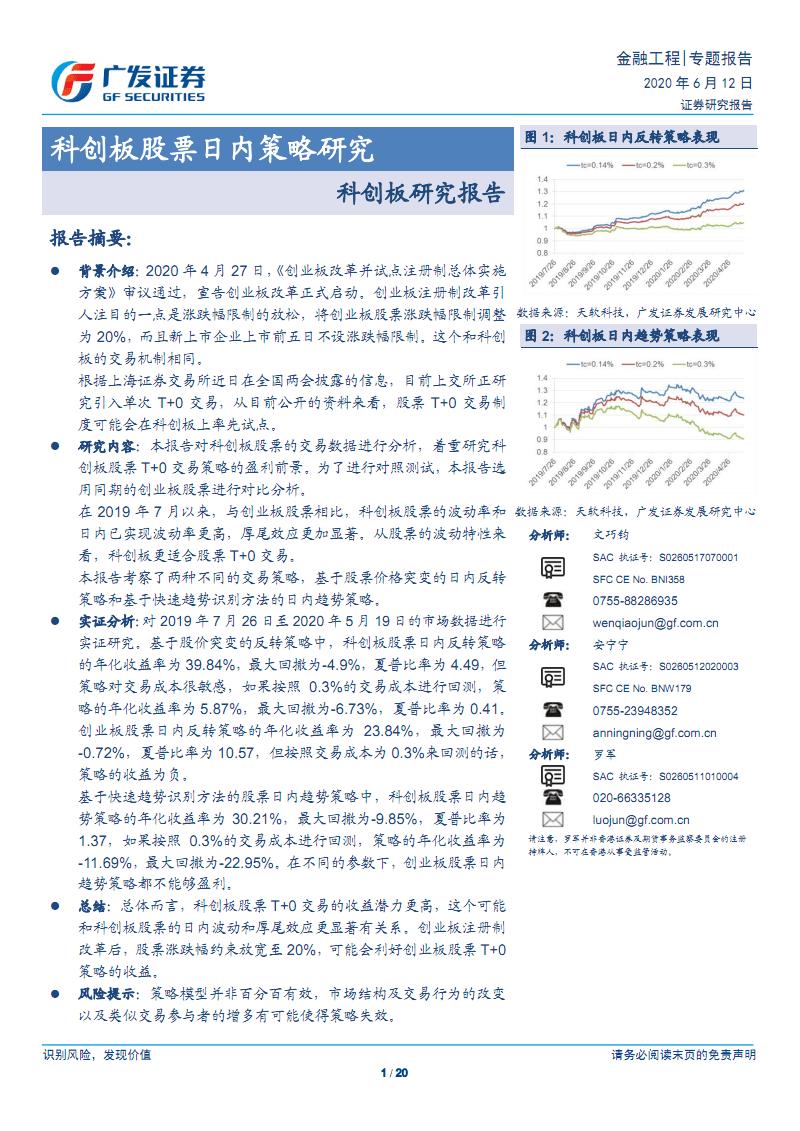 科創板研究報告:科創板股票日內策略研究-20200612-廣發證券-20頁.pdf