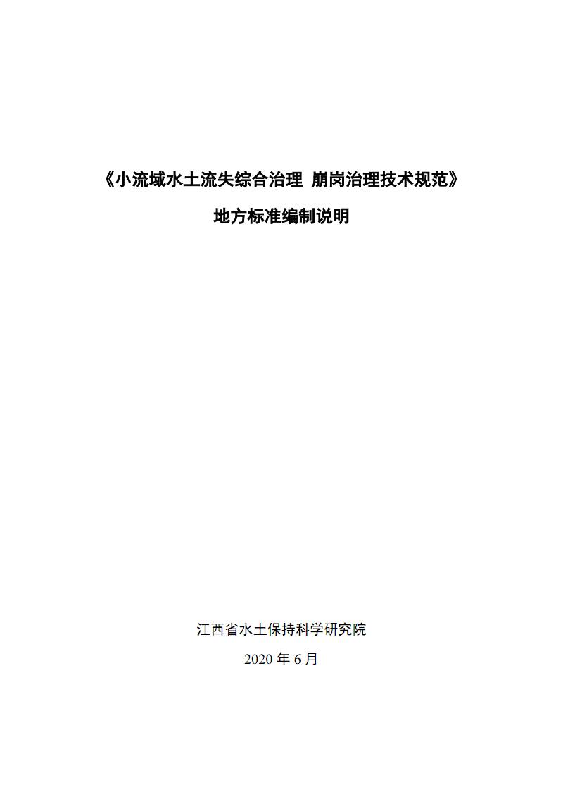 小流域水土流失综合治理 崩岗治理技术规范    编制说明.pdf
