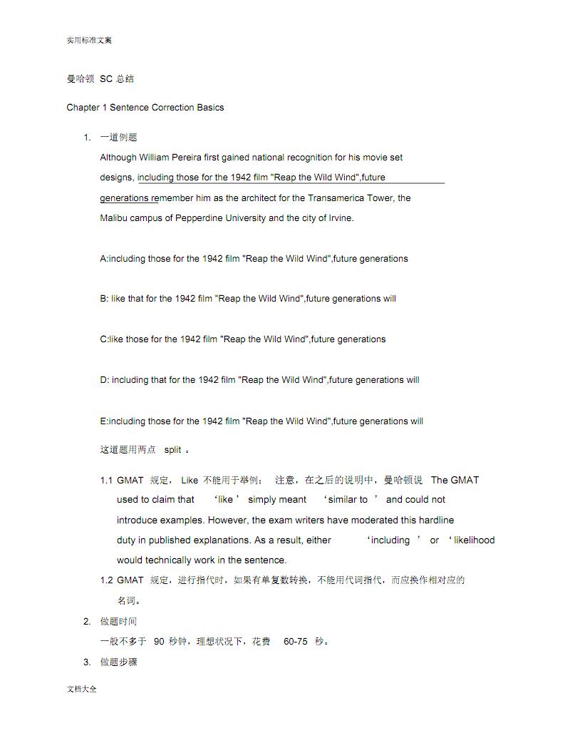 GMAT曼哈顿语法-精华汇总情况.pdf