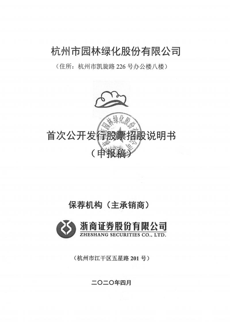 杭州市园林绿化股份有限公司招股说明书.pdf