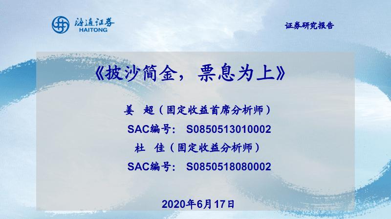 披沙簡金,票息為上-20200617-海通證券-34頁.pdf