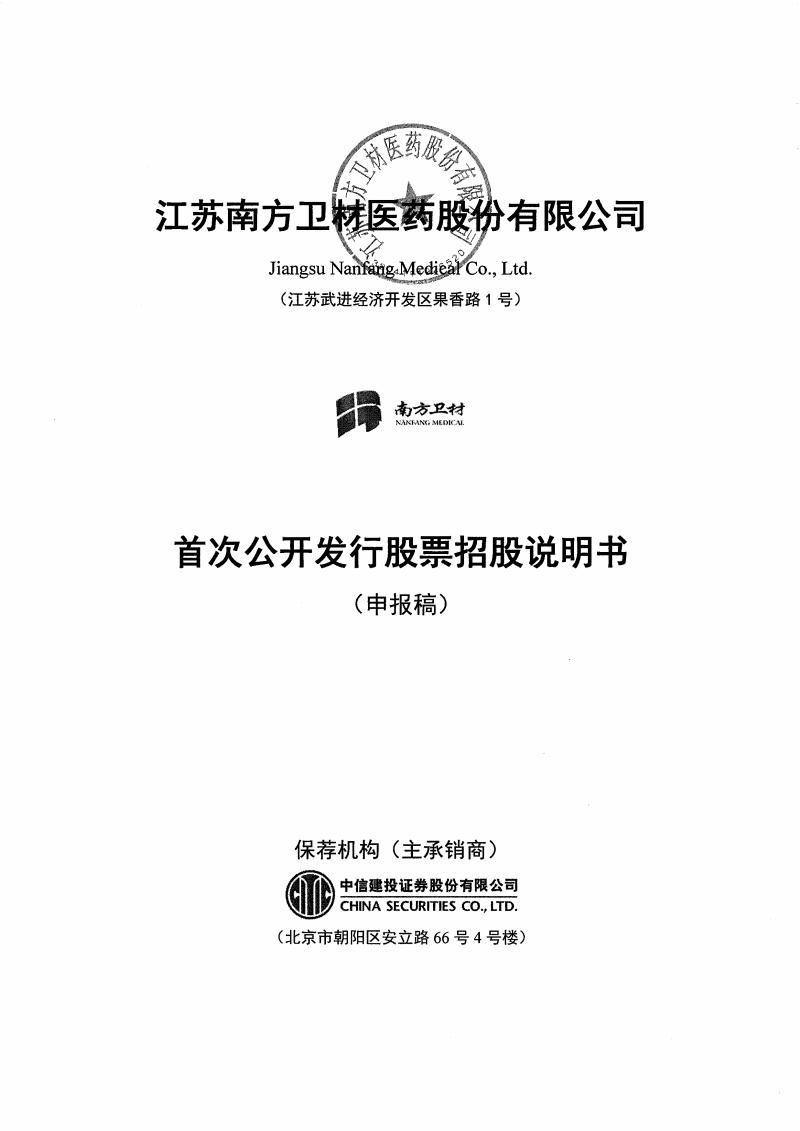 江蘇南方衛材醫藥股份有限公司招股說明書.pdf