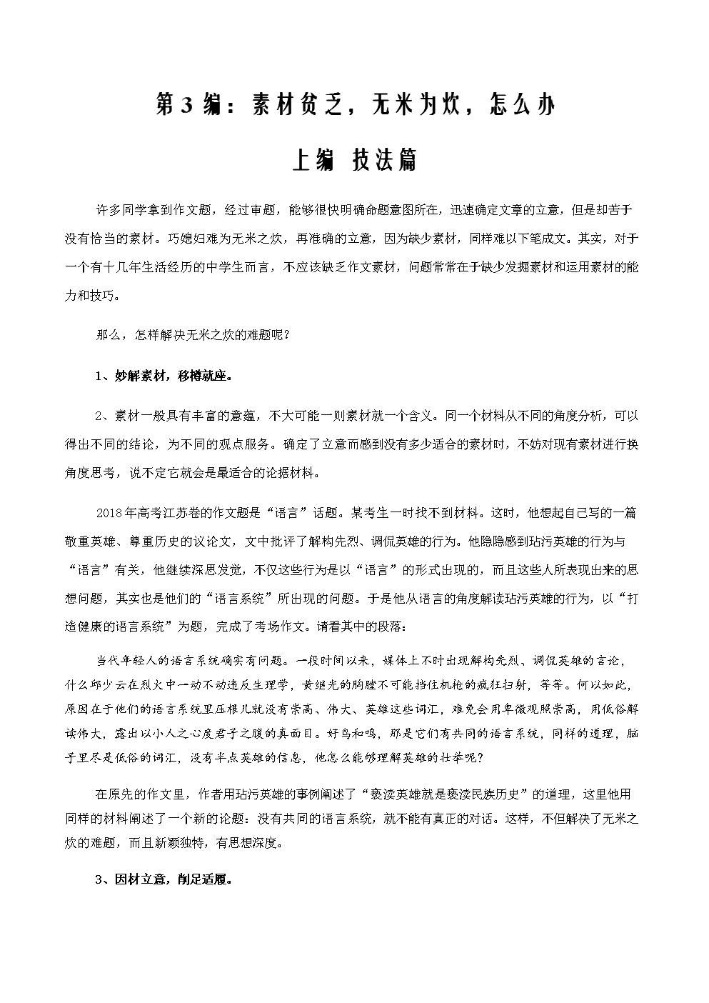 第3编:素材贫乏,无米为炊,怎么办-备战2020年高考语文考场作文急救包.docx