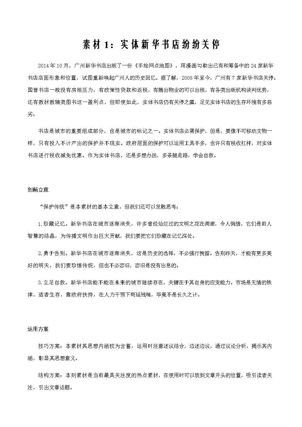 素材1:实体新华书店纷纷关停-2020年高考作文备考冷素材热用.docx