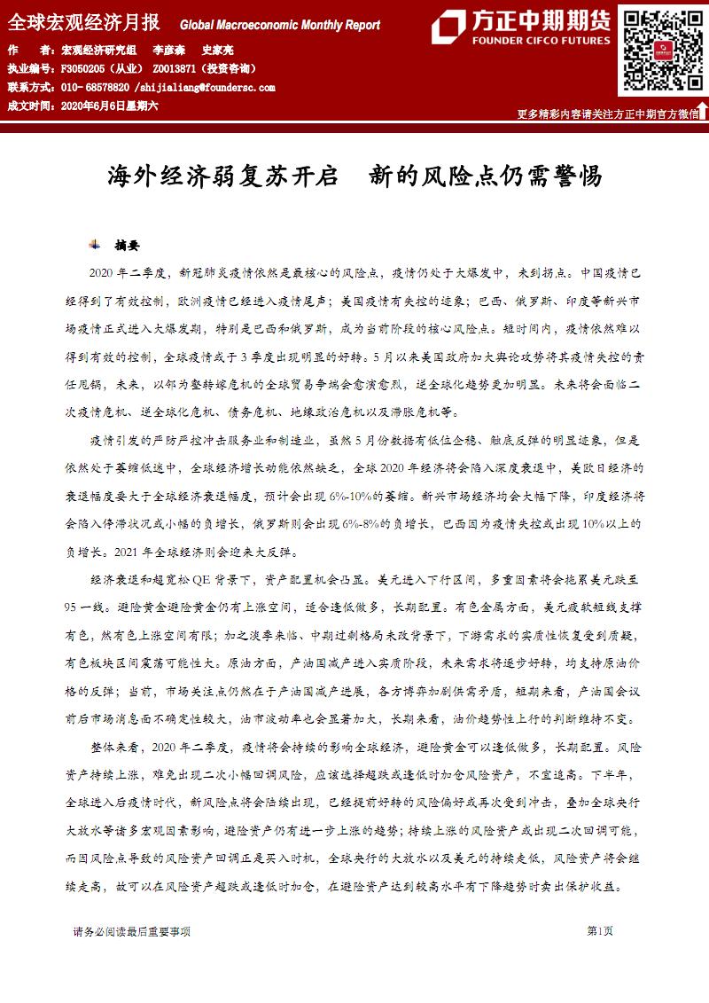 全球宏觀經濟月報-20200606-方正中期期貨-43頁.pdf