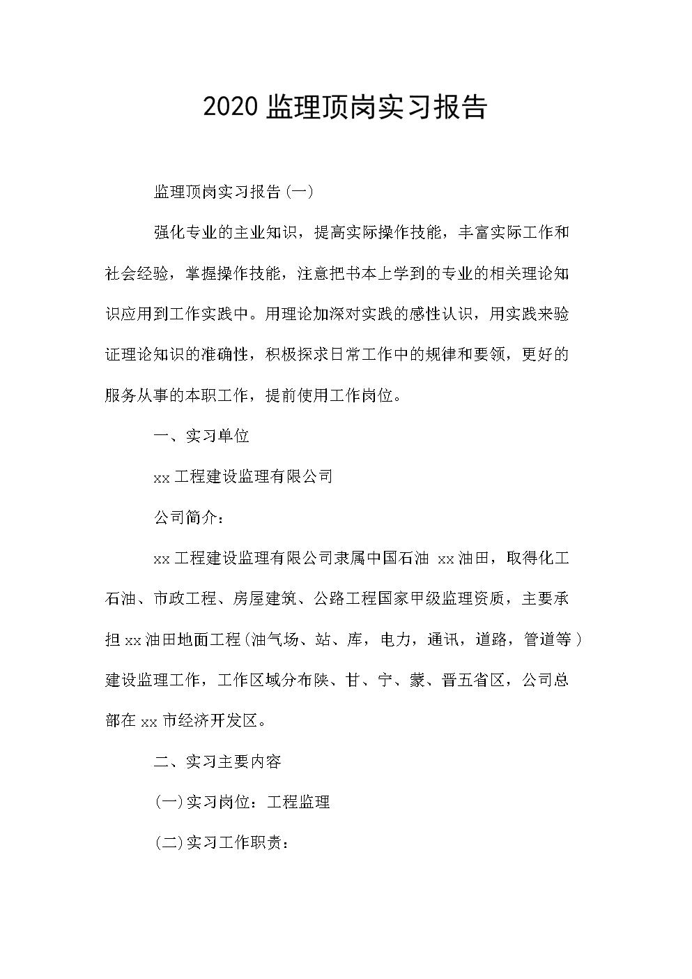 2020监理顶岗实习报告.doc