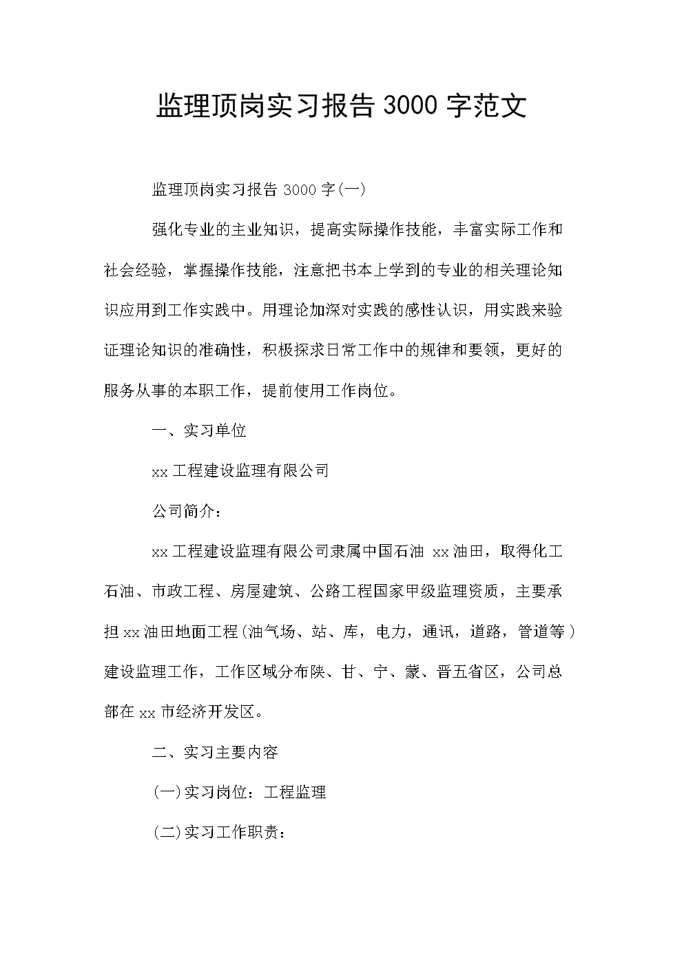 监理顶岗实习报告3000字范文.doc