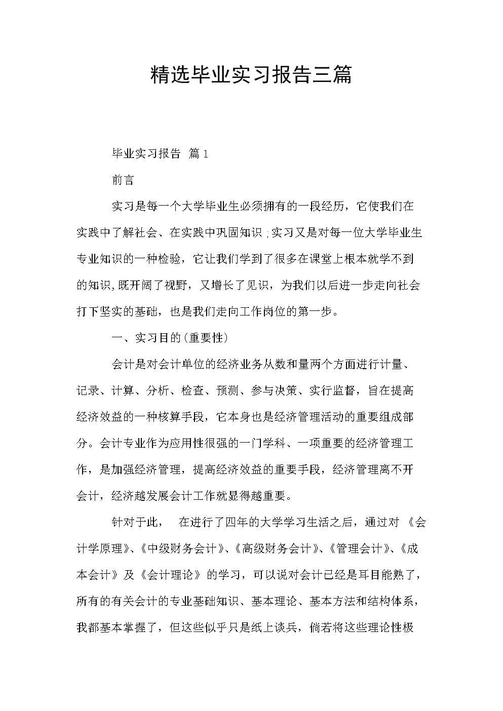 精选毕业实习报告三篇.doc