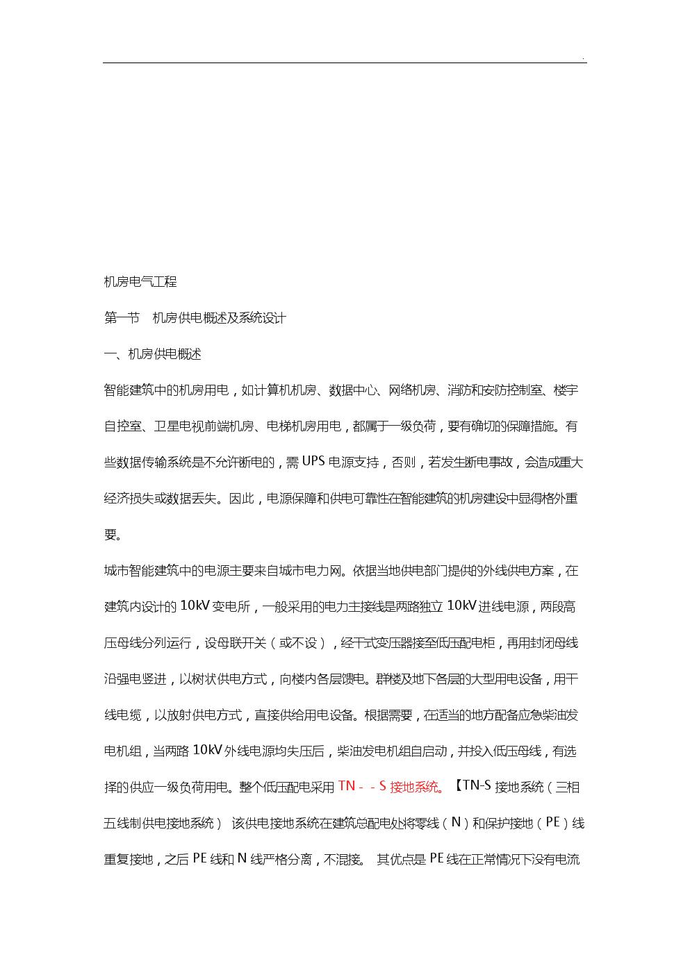 必足gb50057-1994(2000版)《建筑物防雷设蠨范.doc