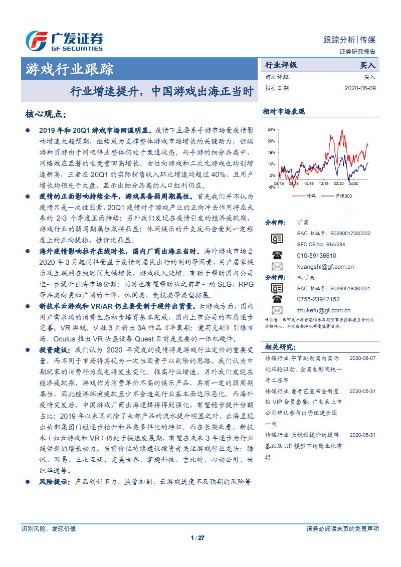 游戏行业跟踪:行业增速提升,中国游戏出海正当时-20200609-广发证券-27页.pdf