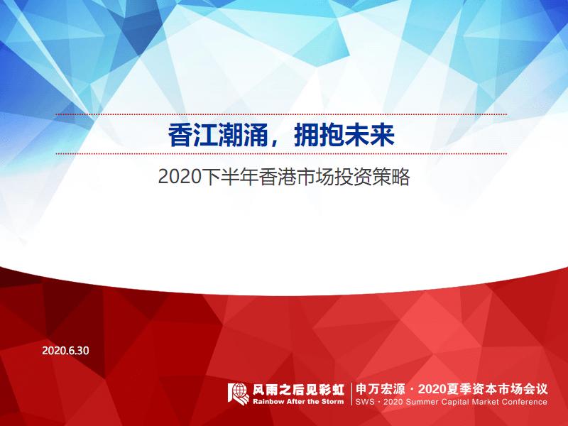 2020下半年香港市場投資策略和分析報告:香江潮涌,擁抱未來.pdf