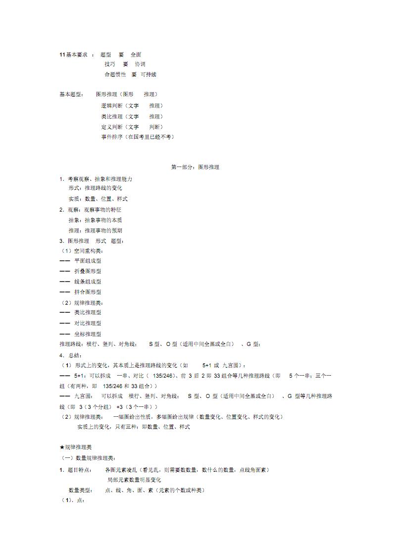 新版国家公务员考试逻辑判断(笔记整理)(精选).pdf