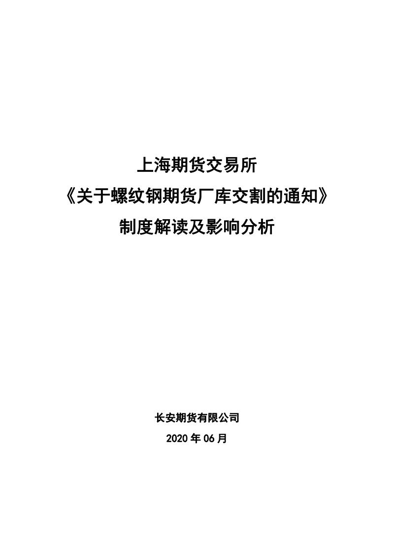 上海期貨交易所《關于螺紋鋼期貨廠庫交割的通知》制度解讀及影響分析報告.pdf