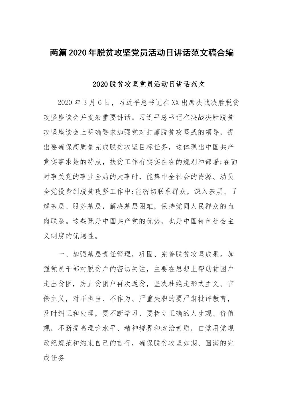 两篇2020年脱贫攻坚党员活动日讲话范文稿合编.docx