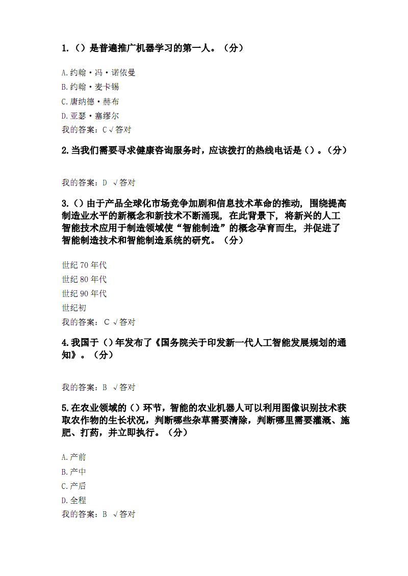 2020年公需科目考试题及答案#精选..pdf