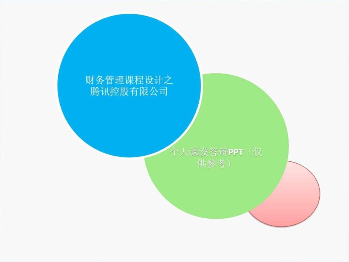 财务管理课程设计之腾讯控股有限公司.ppt