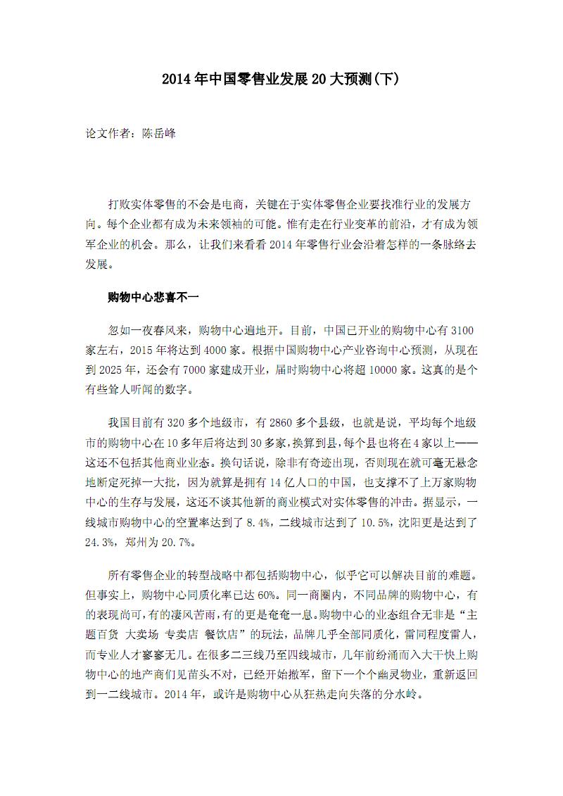 2014年中国零售业发展20大预测(下).pdf