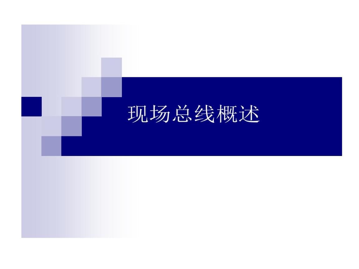 现场总线控制系统体系结构FFHSE网络架构.ppt