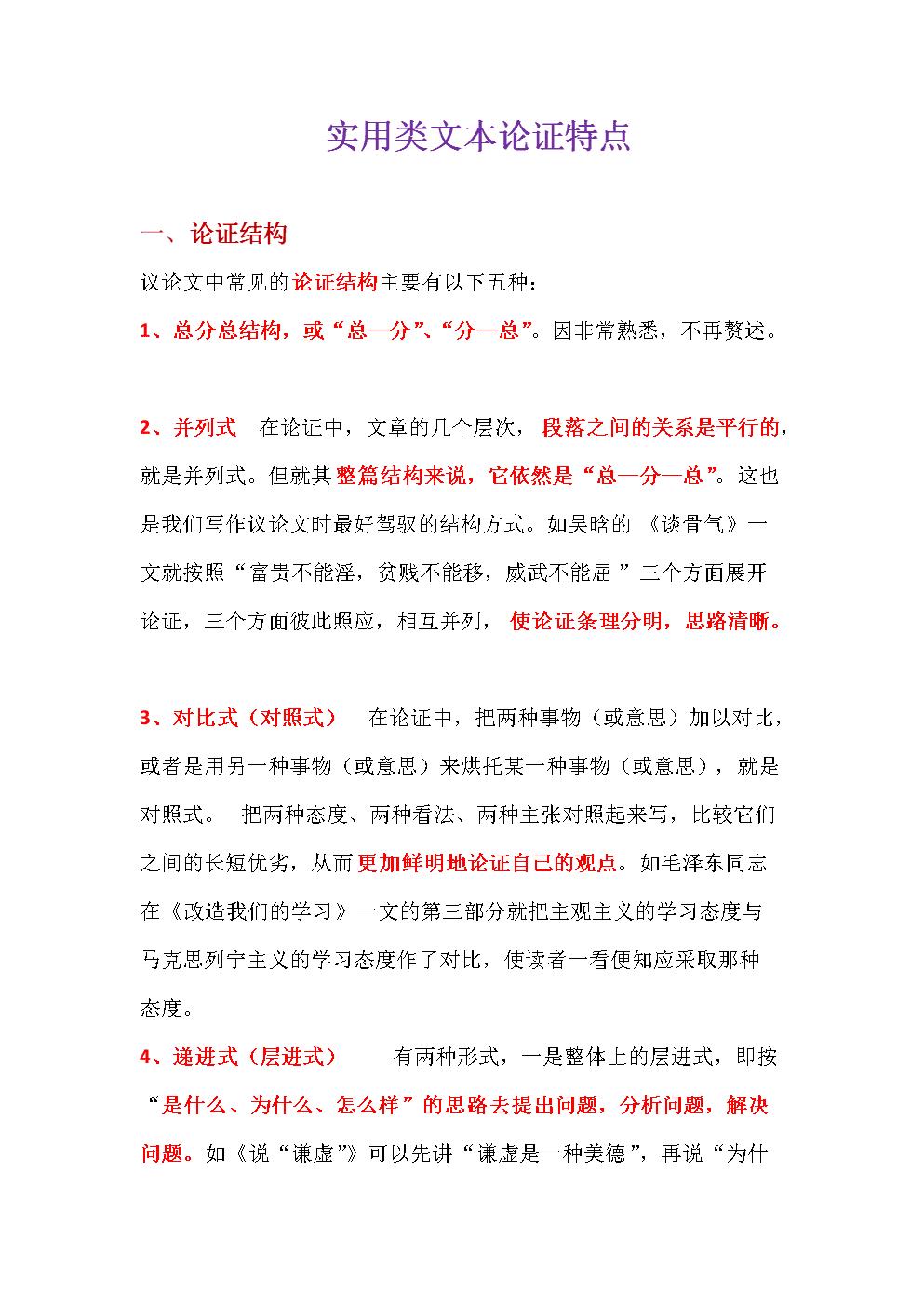实用类文本论证特点.docx