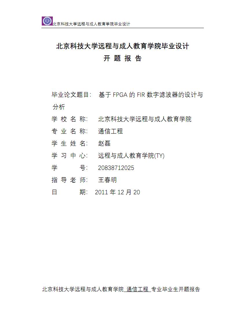 基于fpga的fir数字滤波器的开题报告.pdf