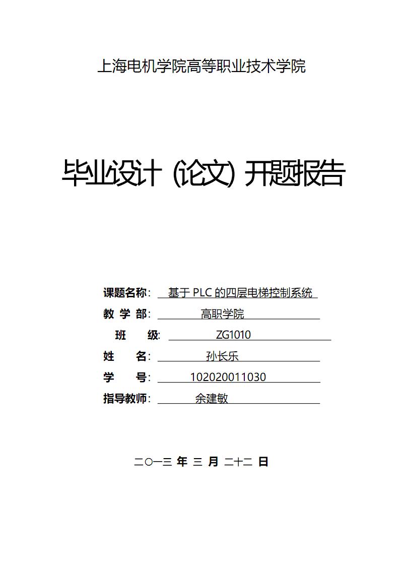 基于plc的电梯四层电梯控制系统(开题报告).pdf
