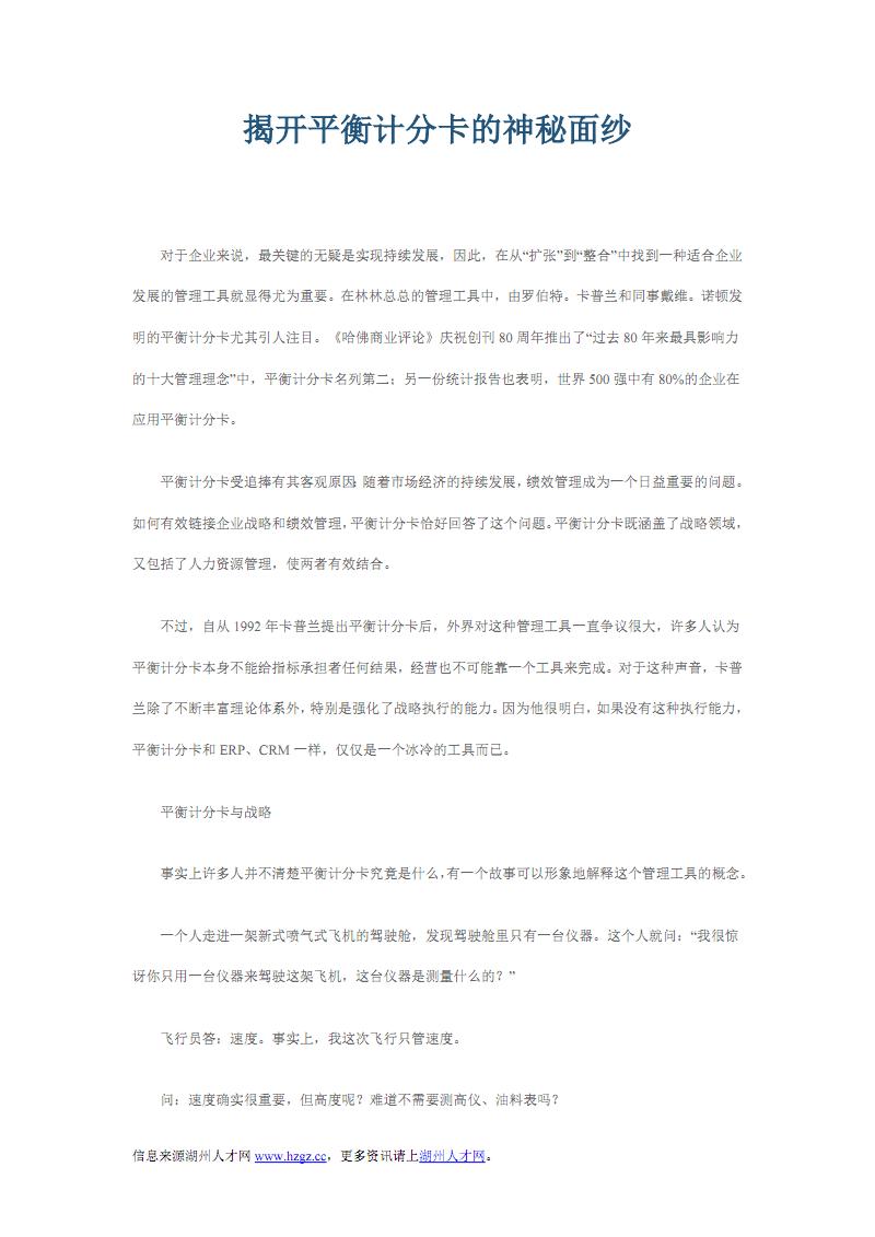 揭开平衡计分卡的神秘面纱.pdf