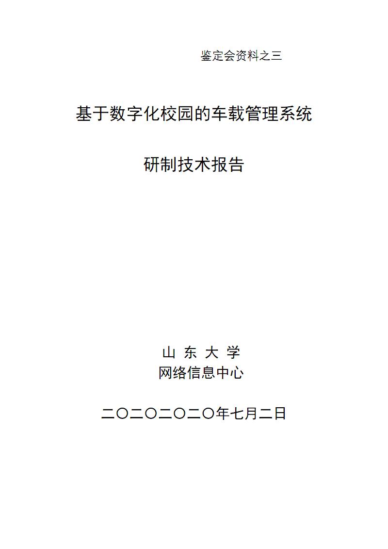 基于数字化校园的车载管理系统研制技术报告.pdf