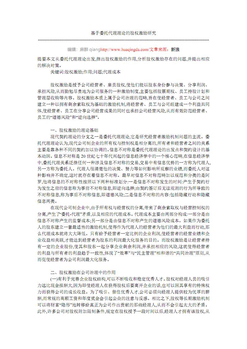 基于委托代理理论的股权激励研究.pdf