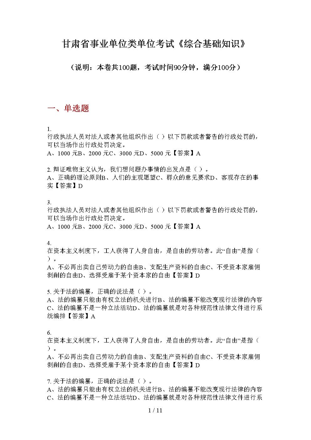 甘肃省事业单位类单位考试《综合基础知识》.doc