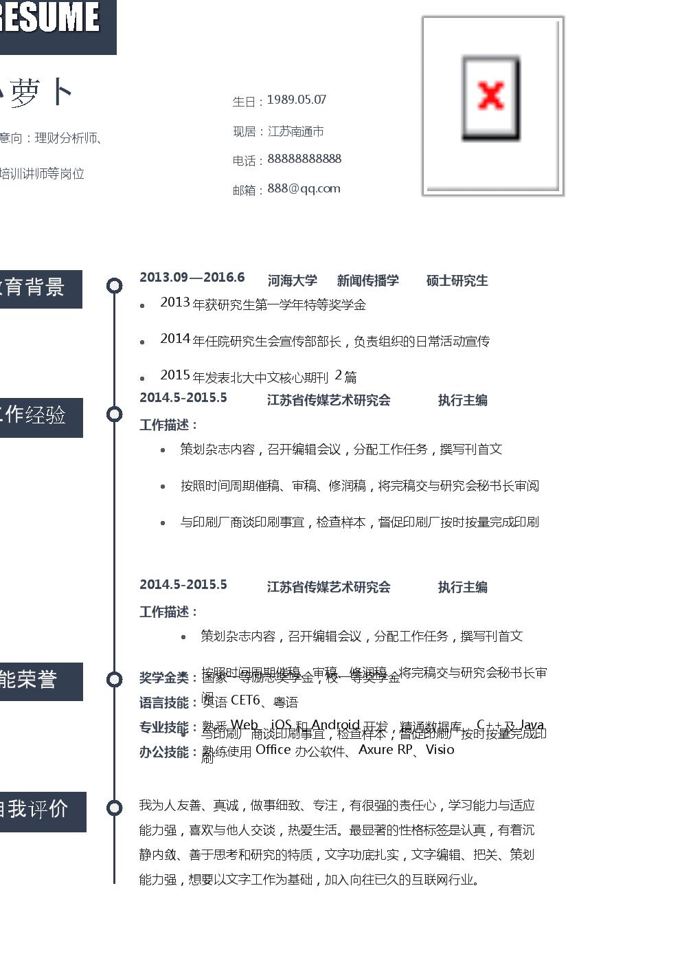 30款3020款20研究生复试简历模板.docx