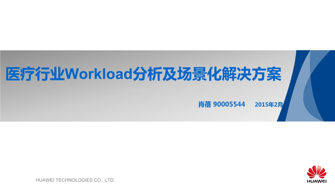 医疗行业Workload分析及场景化解决方案- v3.0.ppt