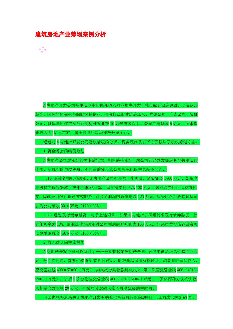 建筑房地产业筹划案例分析.pdf