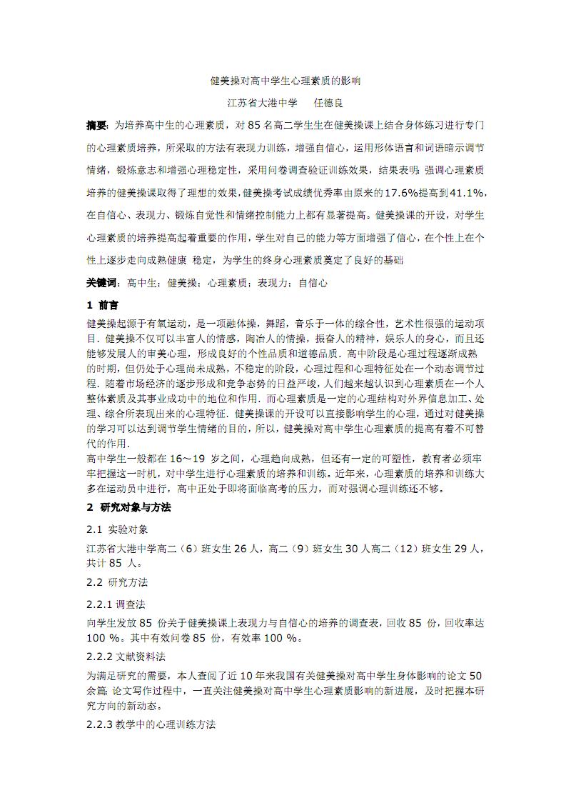 健美操对高中学生心理素质的影响.pdf
