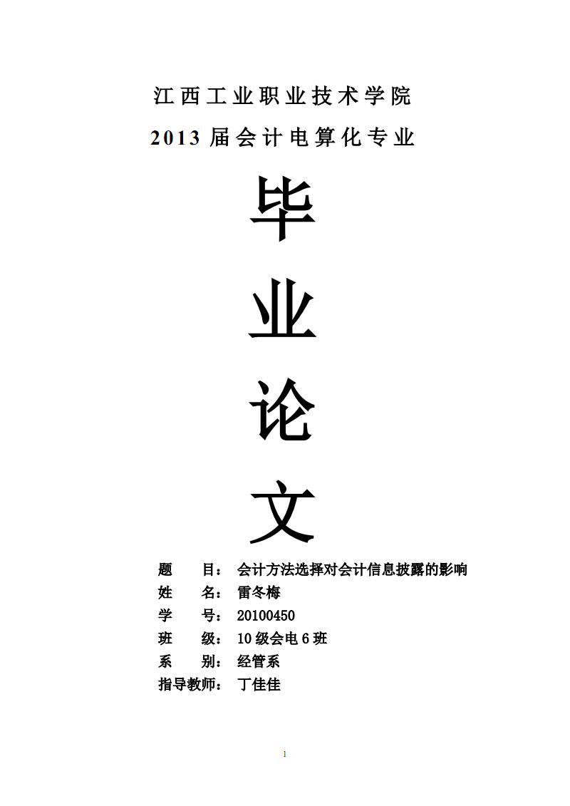 江西工业职业技术学院毕业论文 雷冬梅.pdf
