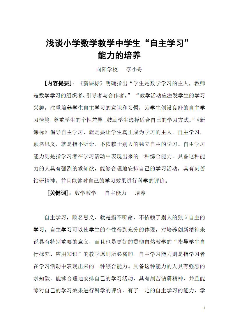 """教学中学生""""自主学习""""能力的培养.pdf"""