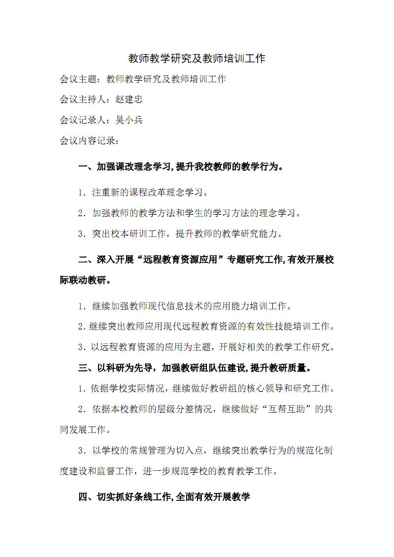 教师教学研究及教师培训工作.pdf