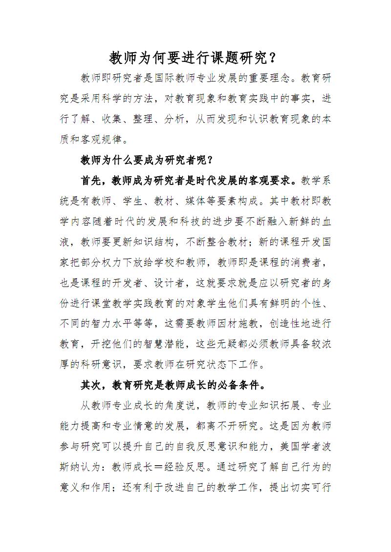 教师为什么要进行课题研究.pdf