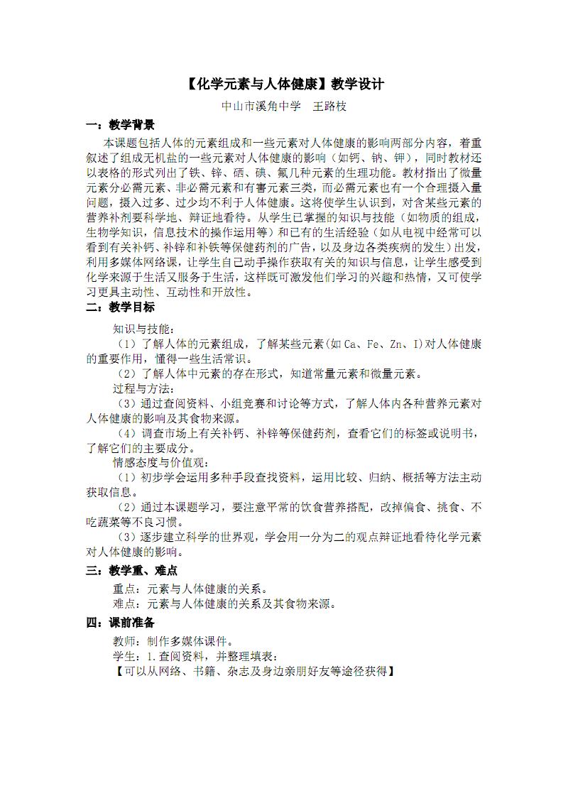 教学设计-化学元素与人体健康-王路枝17042.pdf