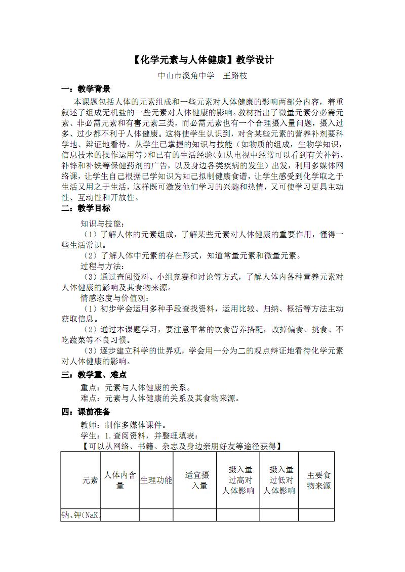 教学设计-化学元素与人体健康-王路枝.pdf