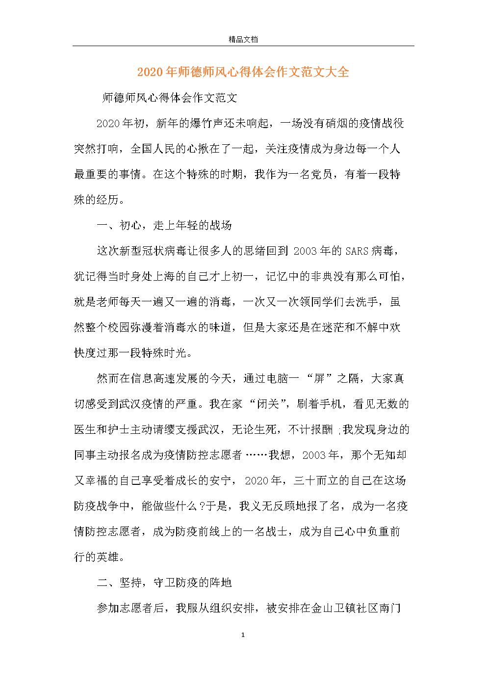 2020年师德师风心得体会作文范文大全.docx