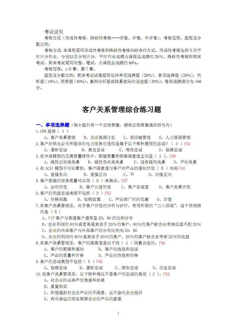 客户关系管理综合练习题(题目及参考答案) 修订版.pdf