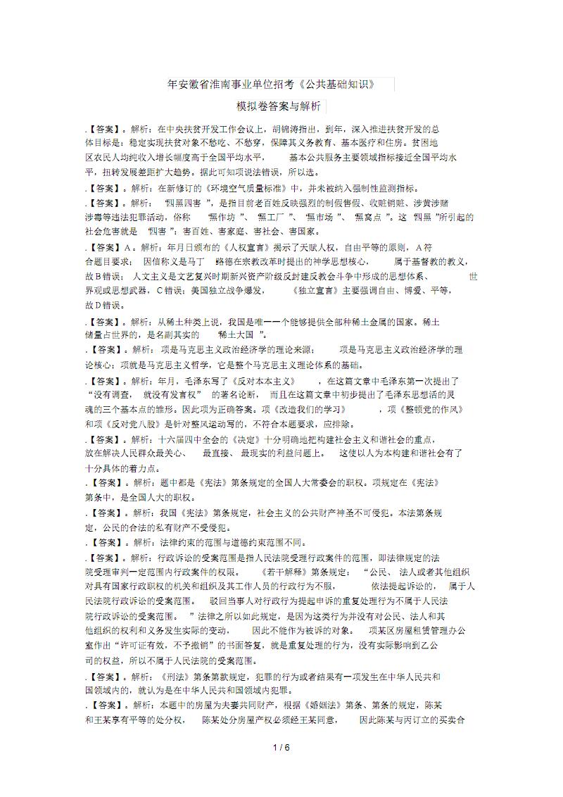安徽省淮南事业单位招考《公共基础知识》.pdf