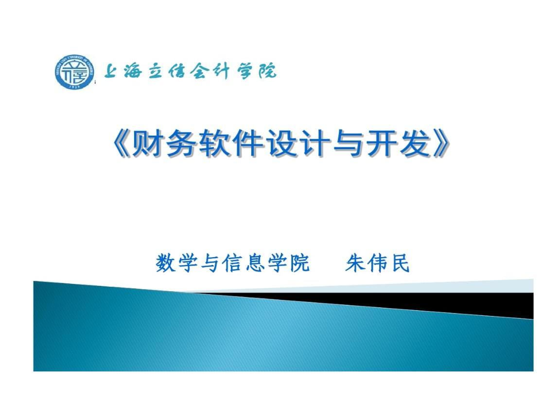 财务软件设计和开发.ppt