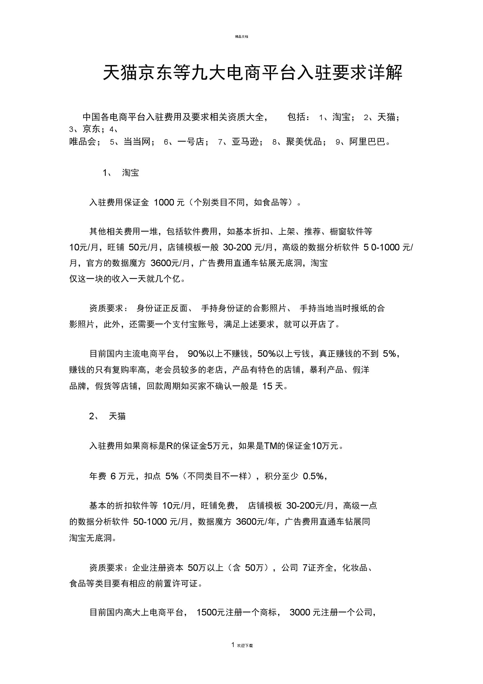 2020年新版天猫京东等九大电商平台入驻要求详解.docx